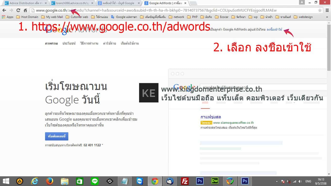 การสมัครลงโฆษณากับ google adwords