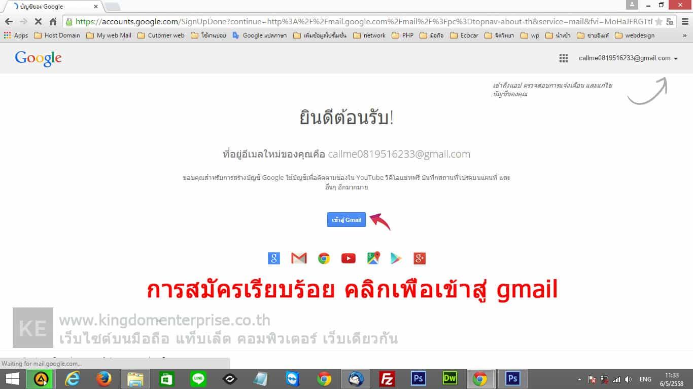 การสมัครอีเมล์ gmail