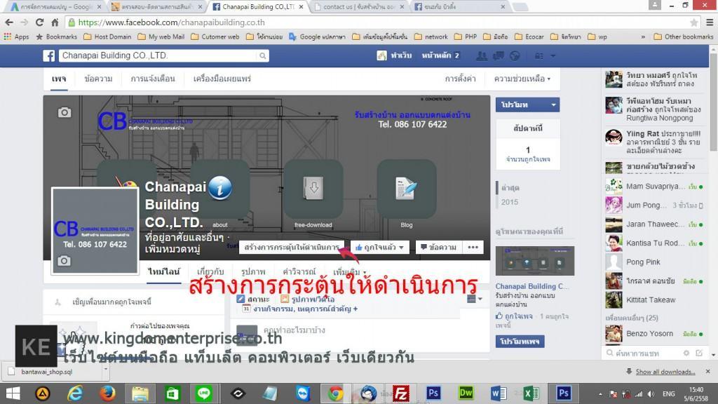 การสร้าง fanpage facebook